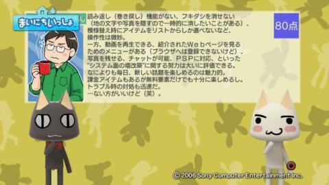 torosute2009/4/9 電撃編集部に電撃訪問! 48