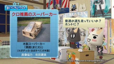torosute2009/4/10 真庭 2