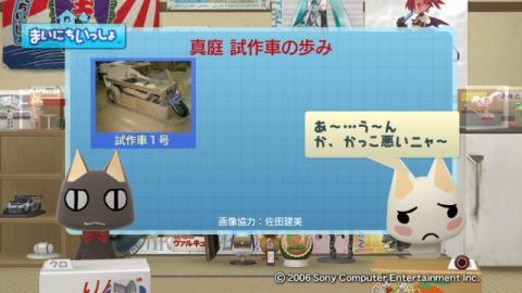 torosute2009/4/10 真庭 4