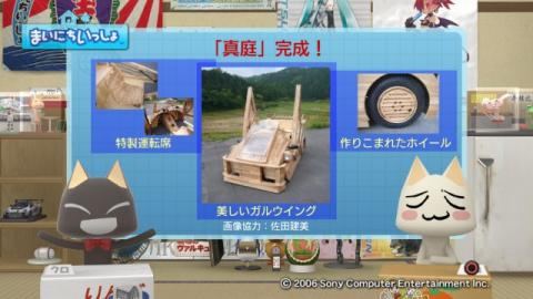 torosute2009/4/10 真庭 8