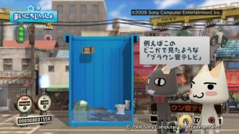 torosute2009/4/11 ゴミ箱 3