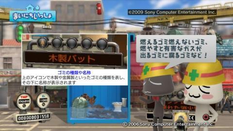 torosute2009/4/11 ゴミ箱 6