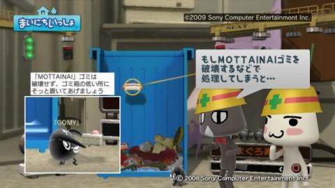 torosute2009/4/11 ゴミ箱 10