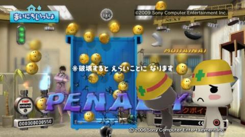 torosute2009/4/11 ゴミ箱 11