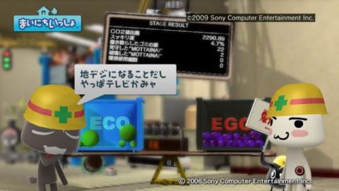 torosute2009/4/11 ゴミ箱 17