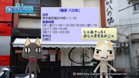 torosute2009/4/12 ラーメン屋さん見学前編
