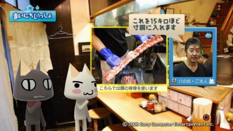 torosute2009/4/12 ラーメン屋さん見学 前編 2