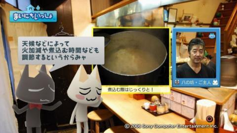 torosute2009/4/12 ラーメン屋さん見学 前編 3