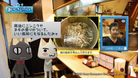 torosute2009/4/12 ラーメン屋さん見学 前編 4