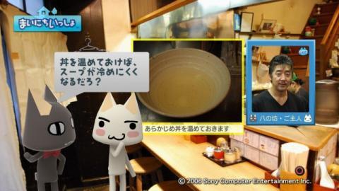 torosute2009/4/12 ラーメン屋さん見学 前編 5