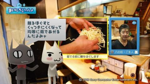 torosute2009/4/12 ラーメン屋さん見学 前編 6