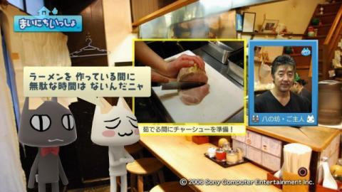 torosute2009/4/12 ラーメン屋さん見学 前編 7