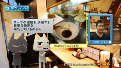 torosute2009/4/12 ラーメン屋さん見学 前編 8