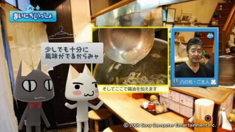 torosute2009/4/12 ラーメン屋さん見学 前編 9