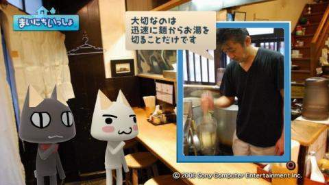 torosute2009/4/12 ラーメン屋さん見学 前編 10