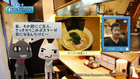 torosute2009/4/12 ラーメン屋さん見学 前編 11