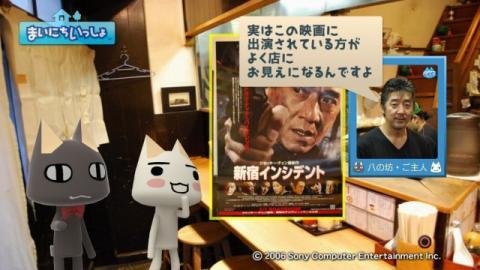 torosute2009/4/12 ラーメン屋さん見学 前編 12
