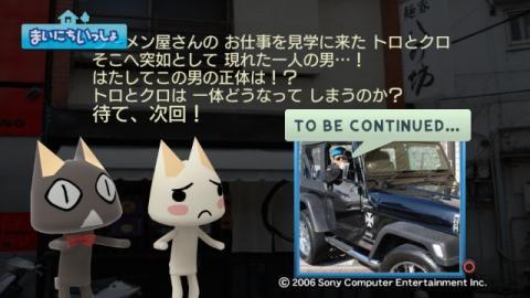 torosute2009/4/12 ラーメン屋さん見学 前編 14