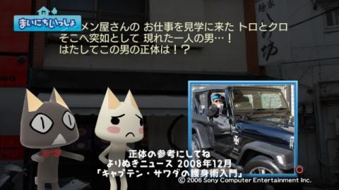 torosute2009/4/12 ラーメン屋さん見学 前編 15