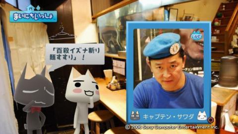 torosute2009/4/13 ラーメン屋さん見学 後編 14