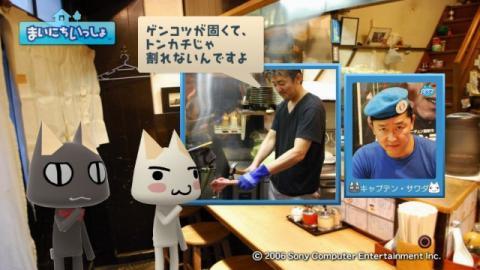 torosute2009/4/13 ラーメン屋さん見学 後編 19
