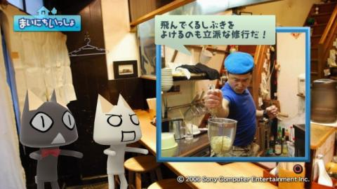 torosute2009/4/13 ラーメン屋さん見学 後編 25
