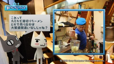 torosute2009/4/13 ラーメン屋さん見学 後編 26