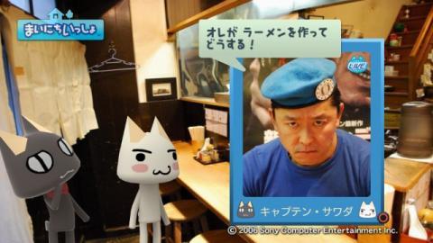 torosute2009/4/13 ラーメン屋さん見学 後編 27