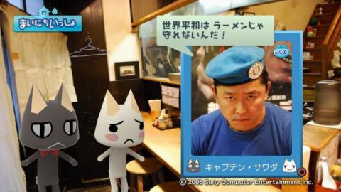 torosute2009/4/13 ラーメン屋さん見学 後編 28