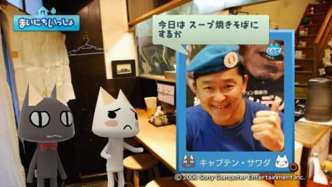 torosute2009/4/13 ラーメン屋さん見学 後編 29