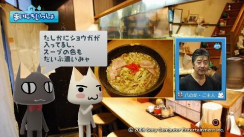torosute2009/4/13 ラーメン屋さん見学 後編 30