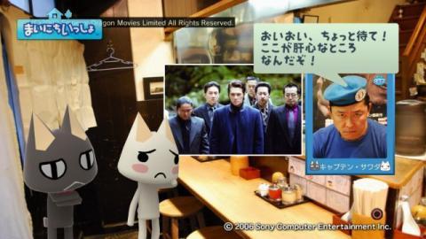 torosute2009/4/13 ラーメン屋さん見学 後編 44