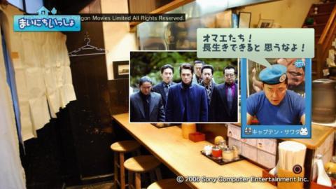 torosute2009/4/13 ラーメン屋さん見学 後編 45