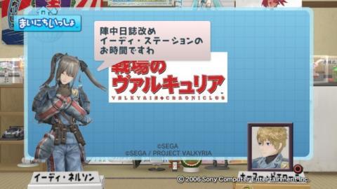 torosute2009/4/14 アニメ「戦場のヴァルキュリア」特集