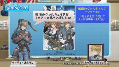 torosute2009/4/14 アニメ「戦場のヴァルキュリア」特集 8