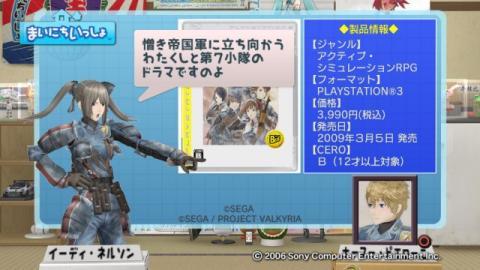 torosute2009/4/14 アニメ「戦場のヴァルキュリア」特集 11