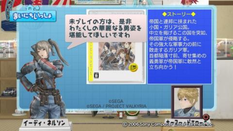 torosute2009/4/14 アニメ「戦場のヴァルキュリア」特集 12