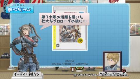 torosute2009/4/14 アニメ「戦場のヴァルキュリア」特集 13