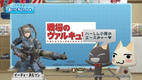 torosute2009/4/14 アニメ「戦場のヴァルキュリア」特集 20