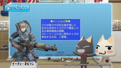 torosute2009/4/14 アニメ「戦場のヴァルキュリア」特集 21
