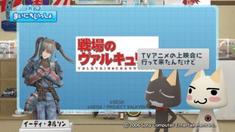 torosute2009/4/14 アニメ「戦場のヴァルキュリア」特集 23