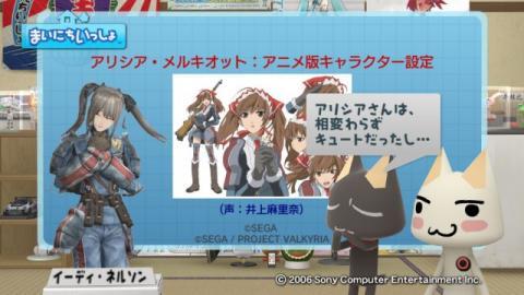 torosute2009/4/14 アニメ「戦場のヴァルキュリア」特集 30