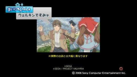 torosute2009/4/14 アニメ「戦場のヴァルキュリア」特集 40