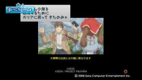 torosute2009/4/14 アニメ「戦場のヴァルキュリア」特集 41