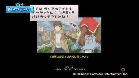 torosute2009/4/14 アニメ「戦場のヴァルキュリア」特集 43