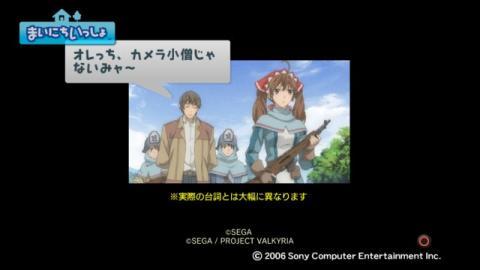 torosute2009/4/14 アニメ「戦場のヴァルキュリア」特集 44