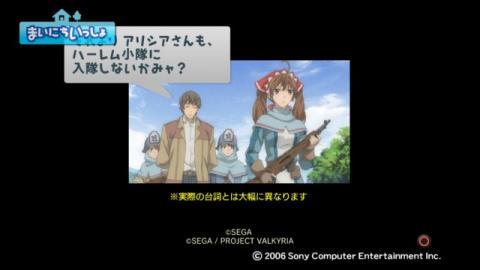 torosute2009/4/14 アニメ「戦場のヴァルキュリア」特集 45