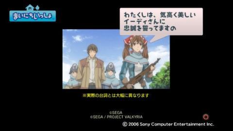torosute2009/4/14 アニメ「戦場のヴァルキュリア」特集 46