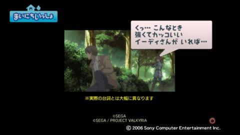 torosute2009/4/14 アニメ「戦場のヴァルキュリア」特集 49