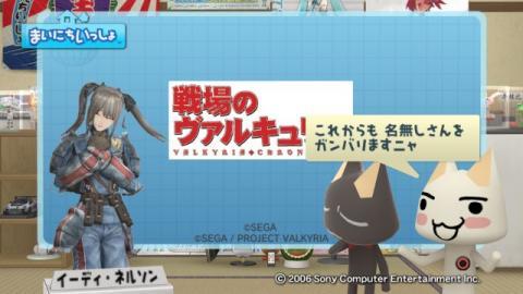 torosute2009/4/14 アニメ「戦場のヴァルキュリア」特集 56